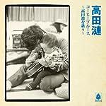 オリジナル曲|高田渡