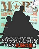 MORE(モア) 2017年 1 月号 [雑誌]