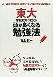 「東大家庭教師が教える頭が良くなる勉強法」吉永 賢一