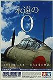 Tamiya 1:72 A6M2b Zero Fighter Zeke Eien No Zero Version Model Kit #25169