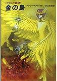 金の鳥 (ハヤカワ文庫 FT―アイルの書 (76))