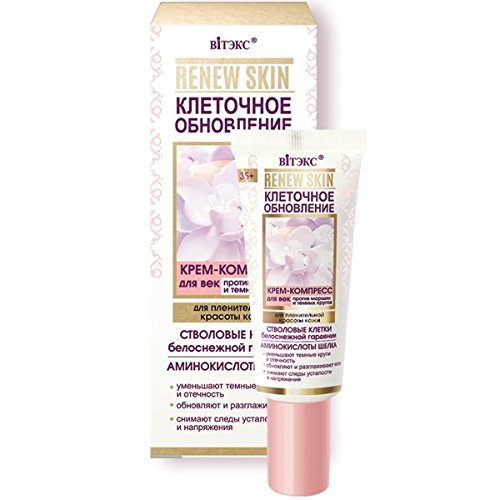 Eye Cream For Asian Skin - 2