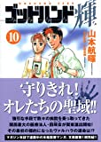 (10) (11-10 and Kodansha Manga Novel) God Hand Teru (2007) ISBN: 4063704025 [Japanese Import]