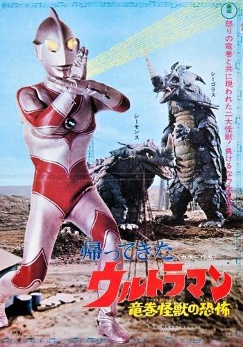 (Return Of Ultraman Movie Poster 11x17 Master Print)