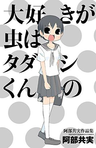 大好きが虫はタダシくんの 阿部共実作品集 (少年チャンピオン・コミックス)