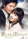[DVD]愛してる、泣かないで DVD-BOX2
