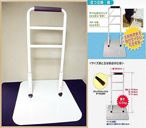 【日本製】 高さが調整できる!立ち上がり サポート 器具 手すり 立つ之助 愛 ※下町の職人が作った介護用立ち上がりサポート器具です。 B00OITX4AC