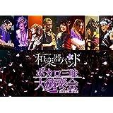 ボカロ三昧大演奏会 (Blu-ray Disc)