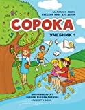 Soroka. Russian for Kids: Student's Book 1 (Russian Edition)