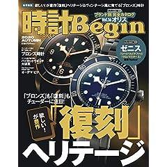 時計 Begin 最新号 サムネイル