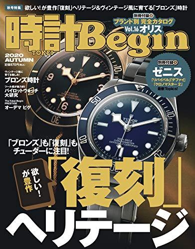 時計 Begin 最新号 表紙画像