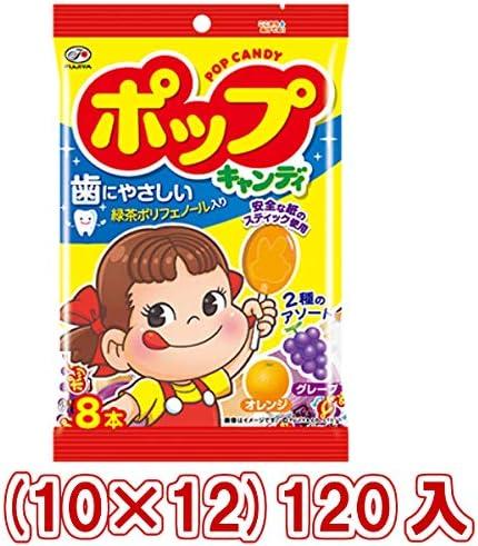 不二家 8本 ポップキャンディ 袋 ( オレンジ・グレープアソート) (120袋入(10×12))