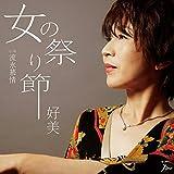 Onna No Matsuri Bushi / Ryuuhyou Bojou