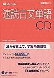 速読古文単語CD[改訂版対応] (<CD>)