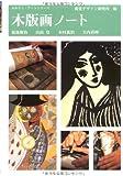 木版画ノート (みみずくアートシリーズ)