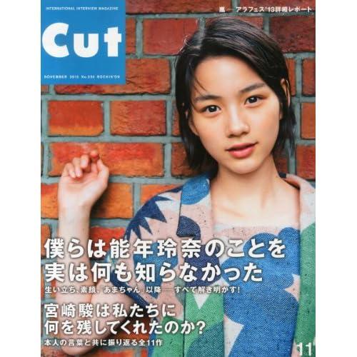 CUT 2013年11月号 表紙画像