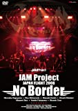 JAM Project JAPAN FLIGHT 2008 No Border [DVD]