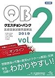 クエスチョン・バンク 医師国家試験問題解説 2019 vol.2