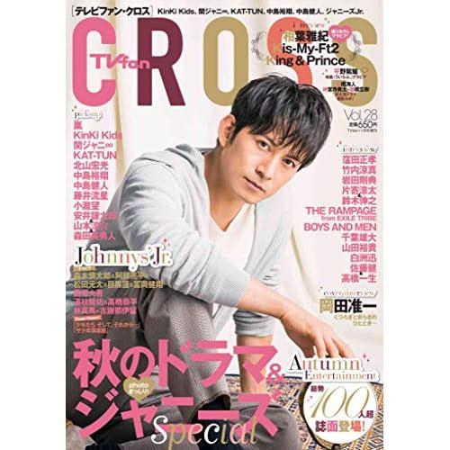 TVfan CROSS Vol.28 表紙画像