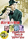 我が家の楽園 日本語吹替版 ジェームズ・スチュワート DDC-017N [DVD]