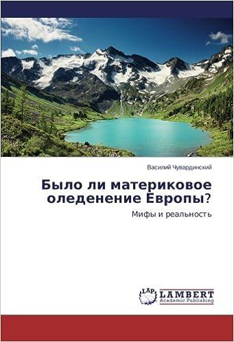 Bylo li materikovoe oledenenie Evropy?: Mify i real'nost' (Russian Edition)