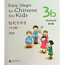 Easy Steps to Chinese for Kids 3b (Workbook) (Simpilified Chinese)