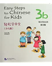 Easy Steps to Chinese for Kids vol.3B - Workbook