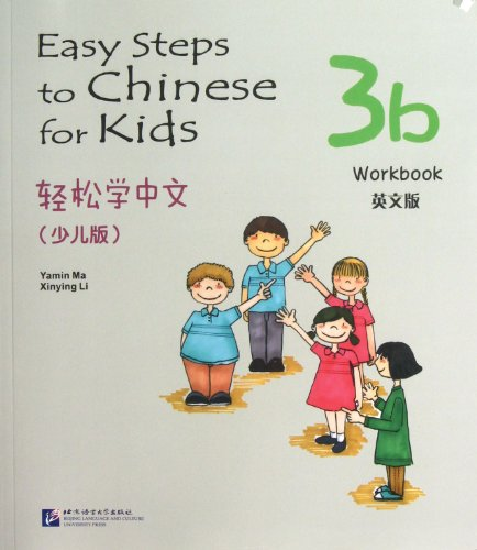 Easy Steps to Chinese for Kids 3B: Workbook (English and Chinese Edition)