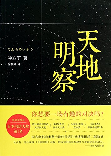 Tenchi Meisatsu (Chinese Edition)