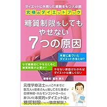 Tousituseigenwositemoyasenai7tunogenin: yasenaigenninngawakarebadaiettohaumakuiku (Japanese Edition)