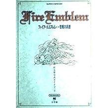 Fire Emblem Genealogy of Holy War - Nintendo Official Guide Book (Wonder Life Special) (1996) ISBN: 4091025498 [Japanese Import]