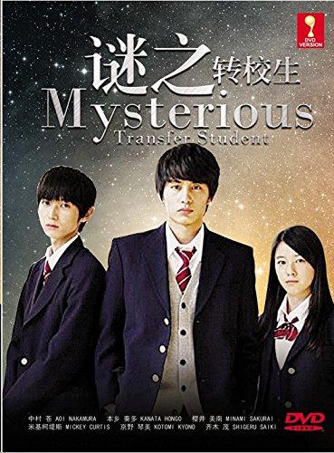 Mysterious Transfer Student / Nazo no Tenkousei (Japanese TV Drama with English Sub)
