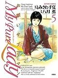 My Pure Lady(5) (漫画アクション)