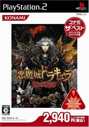 Castlevania: Curse of Darkness / Akumajo Dracula: Yami no Juin (Konami the Best) [Japan Import]