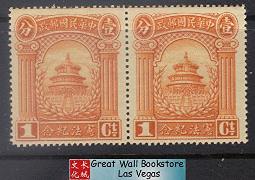 China Stamps - 1923, Sc 270, Temple of Heaven - Pair - MNH, F-VF