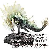 カプコンフィギュアビルダー モンスターハンター スタンダードモデル Plus Vol.7 [1.アマツマガツチ](単品)