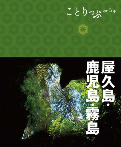 It clips Yakushima, Kagoshima-Kirishima (travel guide)
