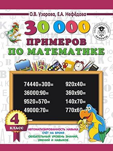 30 000 primerov po matematike 4 klass pdf