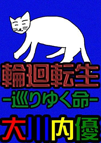 Ehon rinne tensei meguriyuku inochi Ookawauchiyu no ehon series (Japanese Edition)