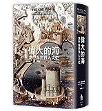 伟大的海 地中海世界人文史 港台原版 偉大的海 大卫阿布拉菲雅 台湾广场 欧洲史