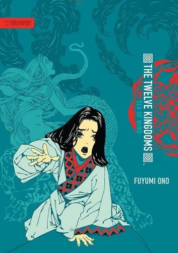 Twelve Kingdoms - Paperback Edition Volume 2: Sea of Wind