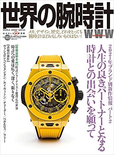 世界の腕時計 最新号 表紙画像