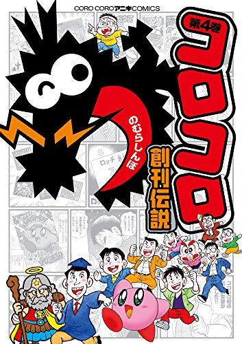 コロコロ創刊伝説 (4) (てんとう虫コミックススペシャル)