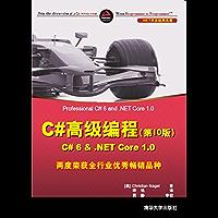 C#高级编程(第10版) C# 6 & .NET Core 1.0 (.NET开发经典名著)