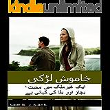"""(خاموش لڑکی          (اردو ناول: The Quiet Girl (Urdu) - A Novel  خاموش لڑکی"""" ایک غیرملک میں محبت ، بچاؤ اور بقا کی کہانی ہے"""""""