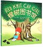Red knit cap girl (Chinese Edition)
