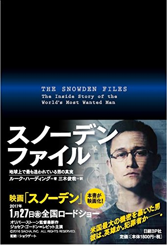 The Snowden Files: The Inside Story of the World's Most Wanted Man (Japanese Edition) ebook