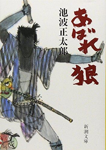 あばれ狼 (新潮文庫)