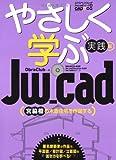 やさしく学ぶJw_cad 実践編 (エクスナレッジムック Jw_cadシリーズ 4)