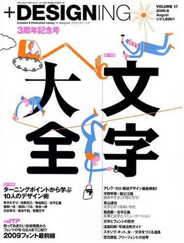 + DESIGNING (プラスデザイニング) 2009年 08月号 [雑誌]